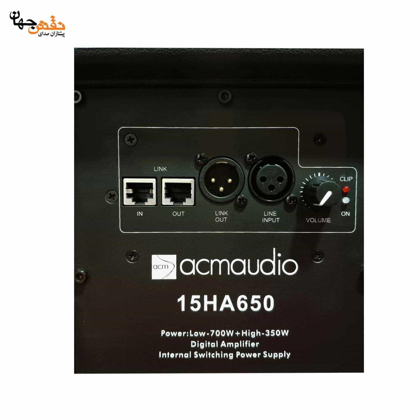 باند اکتیو ای سی ام مدل 15HA650