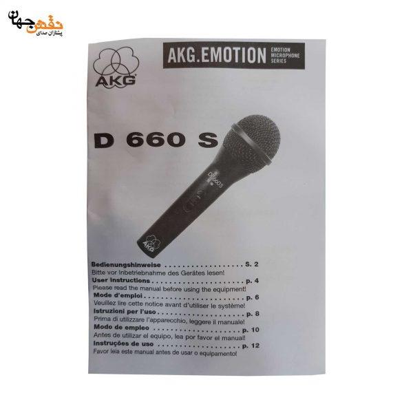 میکروفن AKG مدل D660S