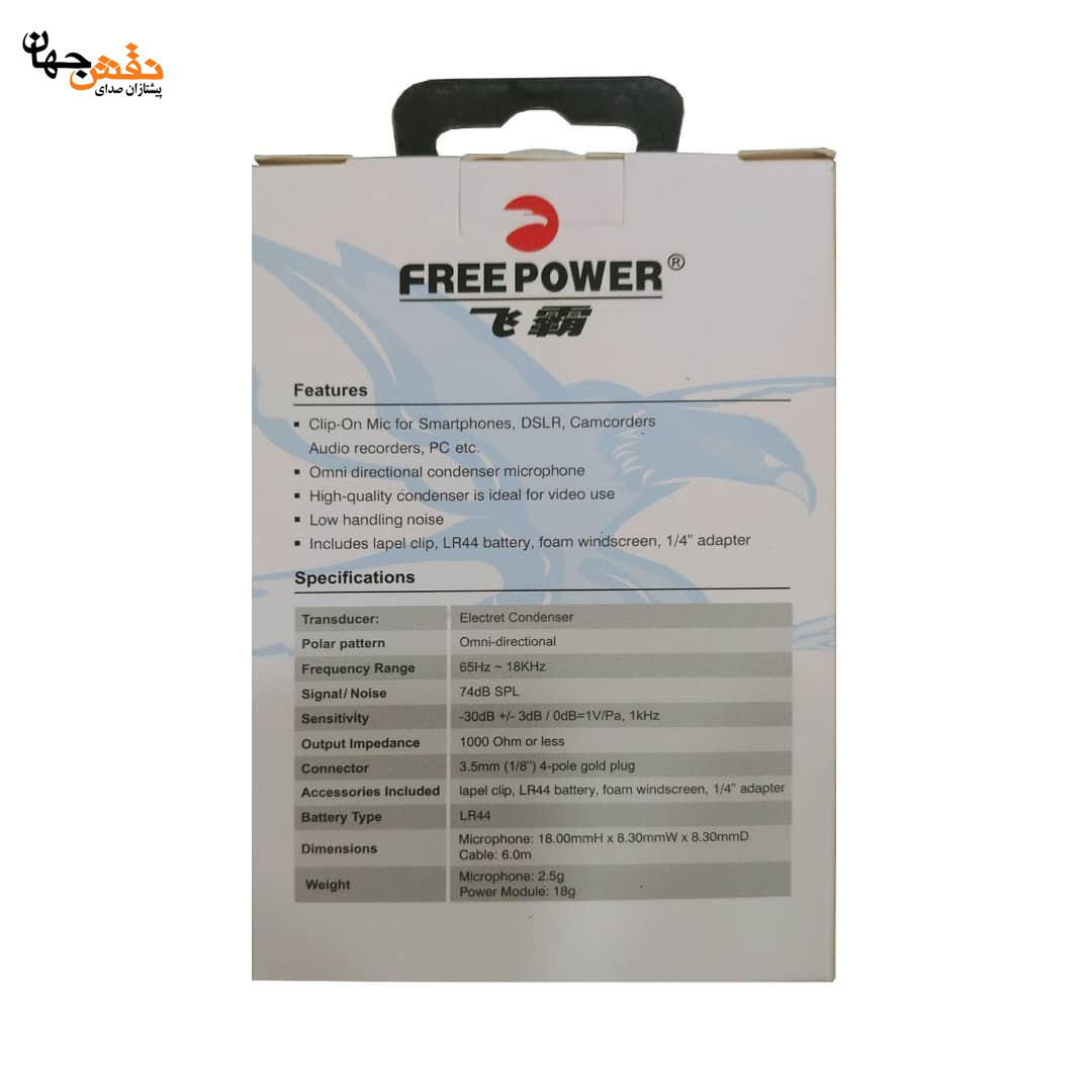 freepower-7