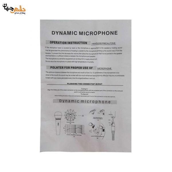 میکروفن شور مدل SM58