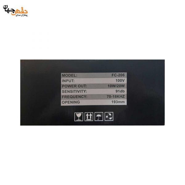 بلندگو سقفی سوندکو مدل FC-206
