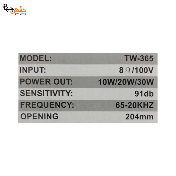 بلندگو سقفی سوندکو مدل TW-365