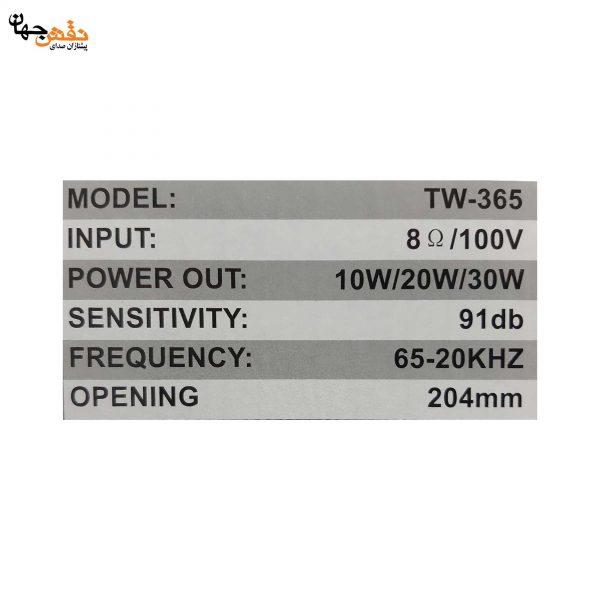 بلندگو سقفی سوندکو مدل TW-365 P