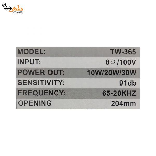 بلندگو سقفی سوندکو مدل TW-365-سه