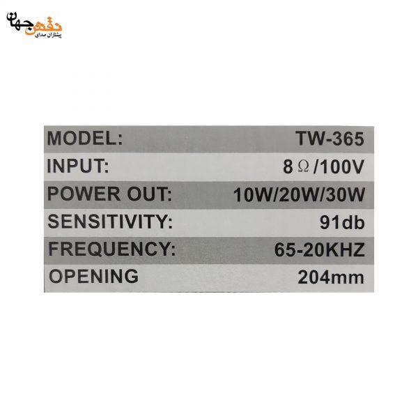 بلندگو سقفی سوندکو مدل Tw-365 P-سه